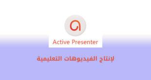 active presenter