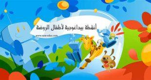 تحميل برامج تعليميه لاطفال الروضه مجانا