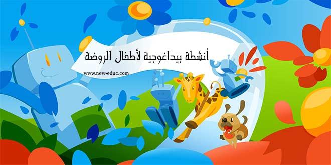 أنشطة بيداغوجية لأطفال الروضة