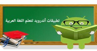 تطبيقات أندرويد لتعلم اللغة العربية