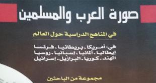صورة العرب والمسلمين في المناهج الدراسية