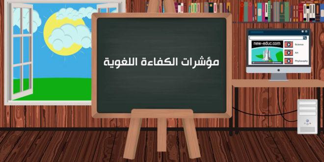 مؤشرات الكفاءة اللغوية في اللغة العربية للناطقين بغيرها