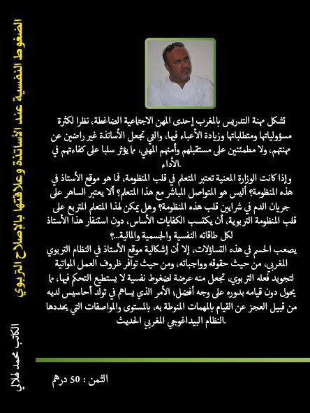 book morocco
