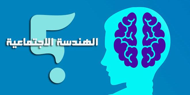 الهندسة الاجتماعية واختراق عقول البشر