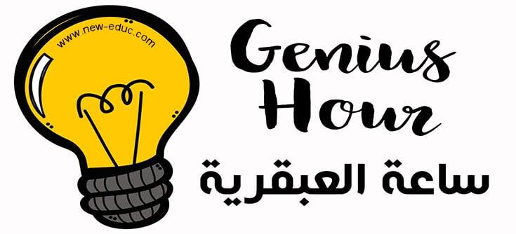 ساعة العبقرية في التعليم Genius Hour In The Classroom