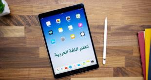 تطبيقات أيباد لتعلم اللغة العربية