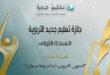 جائزة تعليم جديد للتدوين التربوي