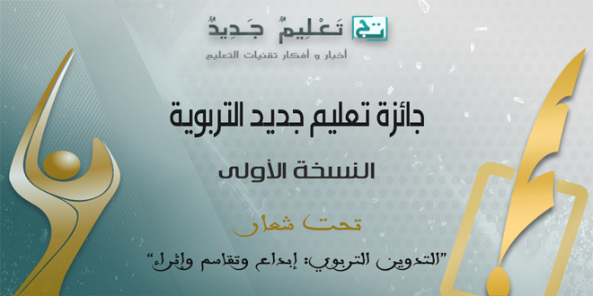 الإعلان عن الفائزين الثلاثة في النسخة الأولى من جائزة تعليم جديد التربوية