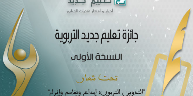 الإعلان عن المشاركات المتأهلة للدور النهائي من جائزة تعليم جديد التربوية