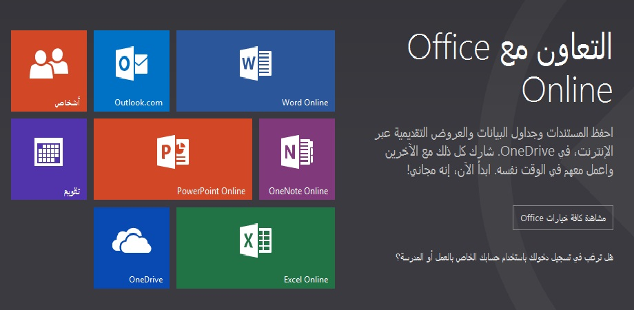 office-online