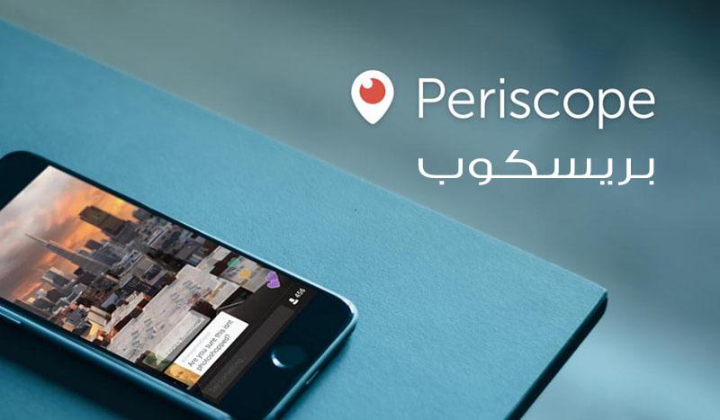 بريسكوب periscope