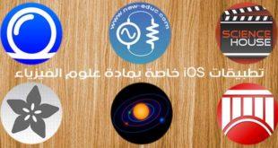 تطبيقات iOS خاصة الفيزياء