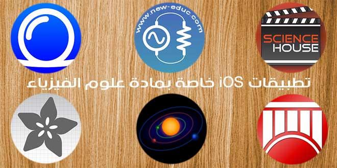تطبيقات iOS خاصة بمادة علوم الفيزياء