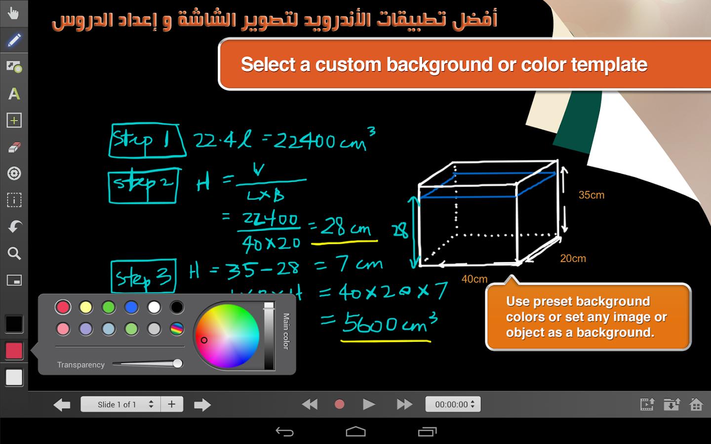 تطبيقات تصوير الشاشة