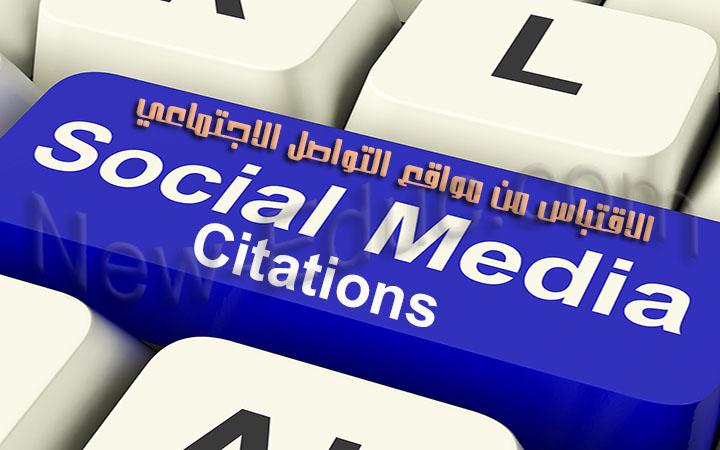 الاقتباس من مواقع التواصل الاجتماعي
