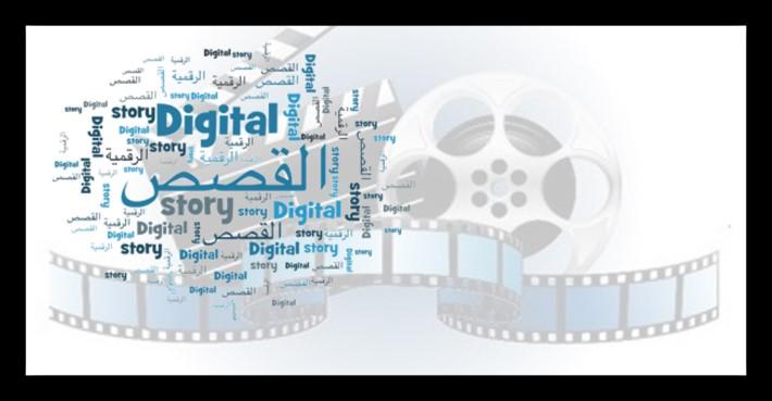 القصص الرقمية