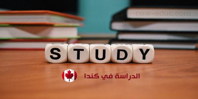 خطوات وكيفية التسجيل في المؤسسات التعليمية الكندية
