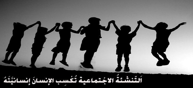 ما هي التنشئة الاجتماعية ؟ و ما أهميتها ؟