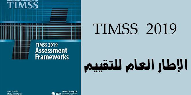 TIMSS 2019 الإطار العام للتقييم