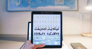 تعلم اللغة الأمازيغية