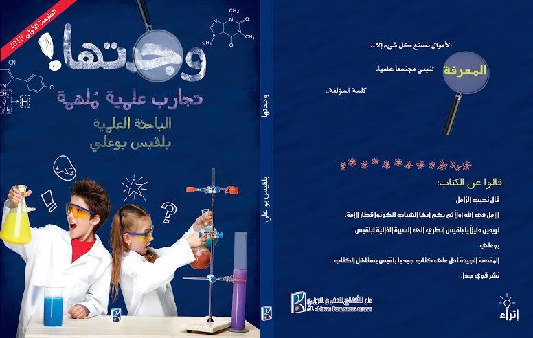 كتاب وجدتها بلقيس أبوعلي
